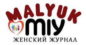 MiyMalyuk — женский журнал